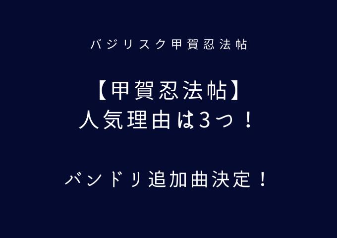 バンドリ 甲賀 忍法 帖