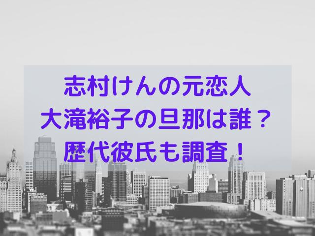 大滝 裕子
