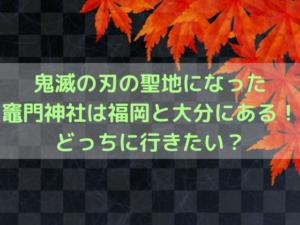 鬼滅の刃の聖地になった 竈門神社は福岡と大分に ある!どっちに行きたい?