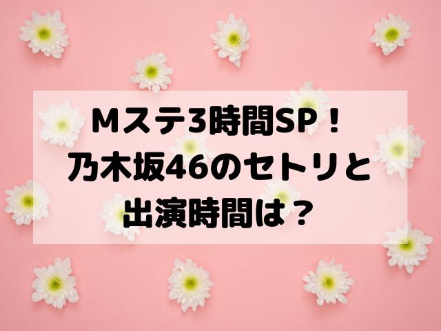 Mステ3時間SP!乃木坂46のセトリと出演時間は?