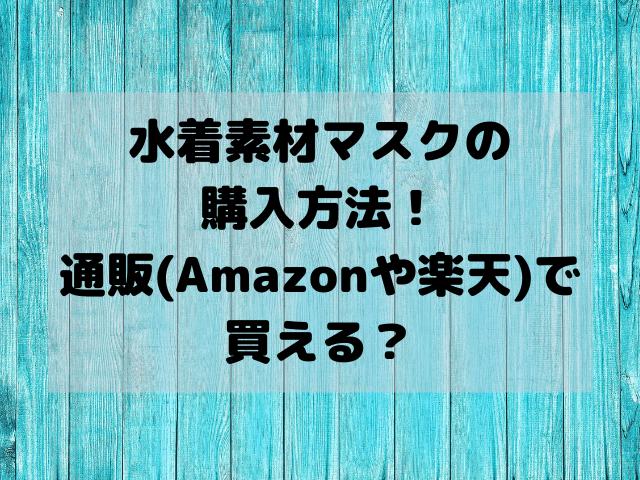 水着素材マスクの購入方法!通販(Amazonや楽天)で買える?