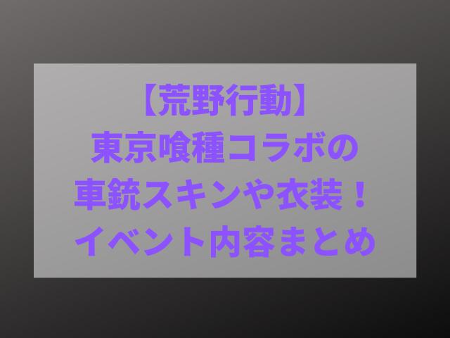 行動 グール 荒野 東京 【荒野行動】超大人気アニメ東京グールと荒野行動がまさかのコラボ決定!最新情報お届けします! 【荒野の光】
