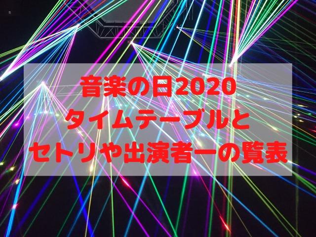 音楽の日2020タイムテーブルとセトリや出演者一の覧表