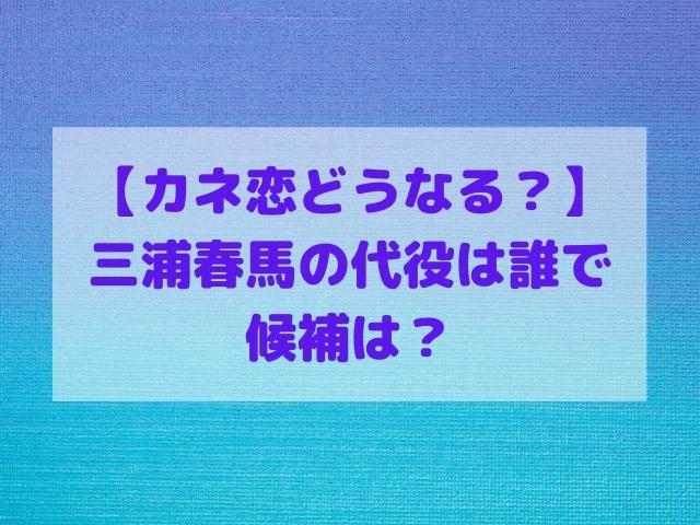 【カネ恋どうなる?】三浦春馬の代役は誰で候補は?