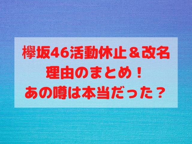 欅坂46活動休止&改名の理由のまとめ!あの噂は本当だった?