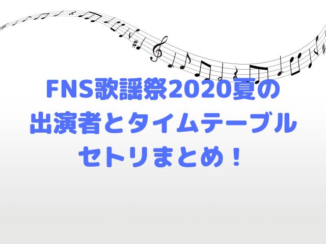 FNS歌謡祭2020夏の出演者とタイムテーブルやセトリまとめ!